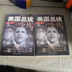 美国总统全传(上下图文本)
