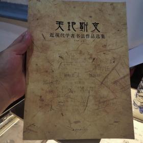 天地斯文:近现代学者书法作品选集