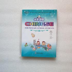 小学汉语(课本7)(汉英对照)
