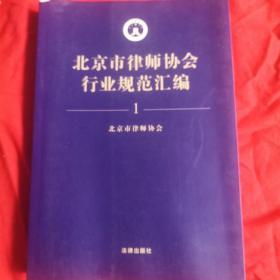 北京市律师协会行业规范汇编1