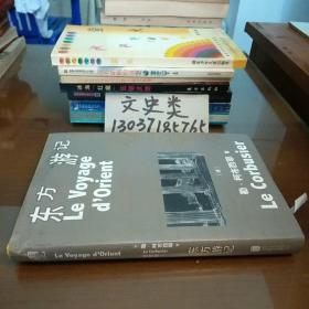 中国国家地理:东方游记(32开硬精装。包正版现货无写划)
