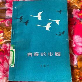 吕黎平回忆录:青春的步履(从参加红军到长征结束)