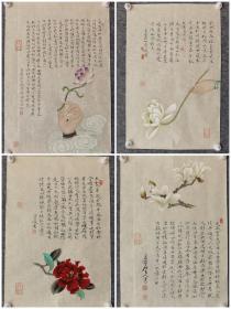 【管俊】精品折枝花卉4幅,软片,保真,44厘米//66厘米