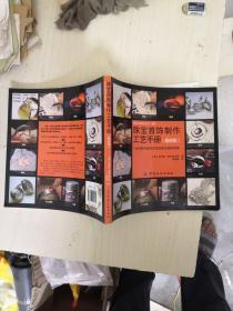 珠宝首饰制作工艺手册(一本传统与现代技术的综合视觉指南)(最新版)