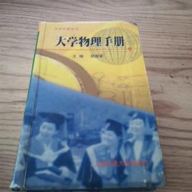 大学物理手册