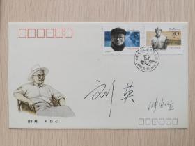 张闻天诞辰一百周年纪念封,张闻天的夫人刘英,儿子张虹生签名封