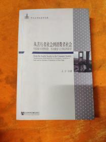 从苦行者社会到消费者社会:中国城市消费制度、劳动激励与主体结构转型