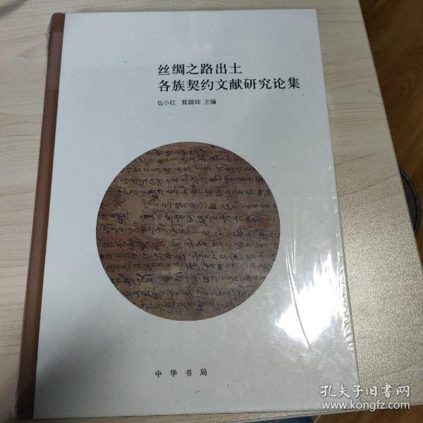 丝绸之路出土各族契约文献研究论集
