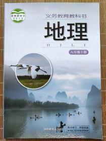 初中地理书八年级课本上册 初二地理教材上册