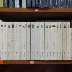 中华文脉中国窑口系列丛书全18本