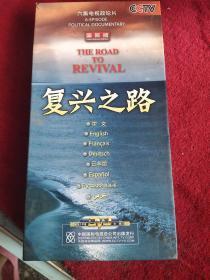 六集电视政论篇:复兴之路6片DVD