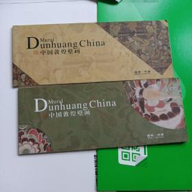 中國敦煌壁畫郵資明信片,中國敦煌壁畫郵資明信片兩冊合售