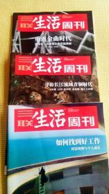 三联生活周刊 2021(第3、9、10、12、13、16、23、27期)八册合售