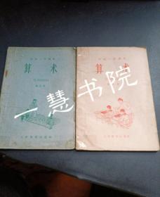 初级小学课本 算术 第五册第七册.(合售)(1959年南)