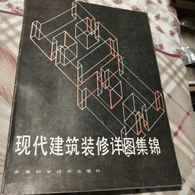 现代建筑装修详图集锦