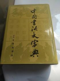 《中国书法大字典》。