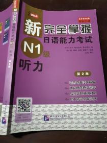 新完全掌握日语能力考试N1级听力 第二版