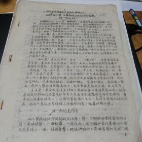 """批判""""四人帮""""反革命修正主义的文艺观——驳""""黑四论""""27页"""
