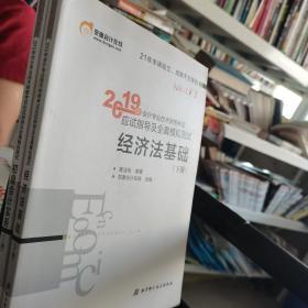 会计专业技术资格考试应试指导及全真模拟测试 经济法基础 2019(2册)