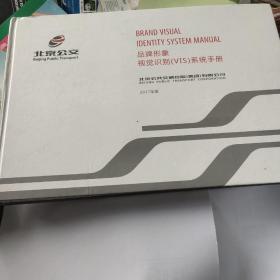 北京公交品牌形象视觉识别(VIS)系统手册(横8开精装2017年版)