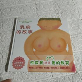 乳房的故事  全新未开封