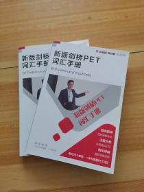 新版剑桥PET词汇手册