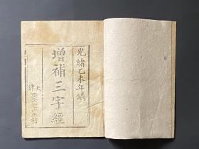 清光绪木刻【增补三字经】一册全,品佳。