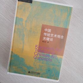 中国传统艺术观念关键词 郭必恒 北京师范大学