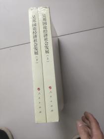 吴邦国论经济社会发展【上下】【未开封】