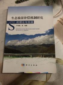 生态旅游补偿机制研究的理论与实践