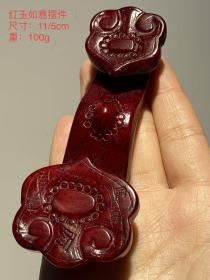 红玉如意摆件,纯手工雕刻,雕工精细,品相完整