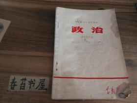 河北省初中试用课本---政治【二年级 下册】