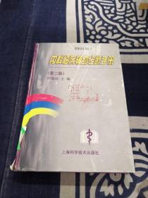 内科临床辅助诊断手册