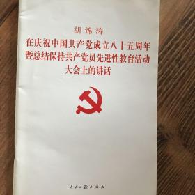 胡锦涛在庆祝中国共产党成立八十五周年暨总结保持共产党员先进性教育活动大会上的讲话