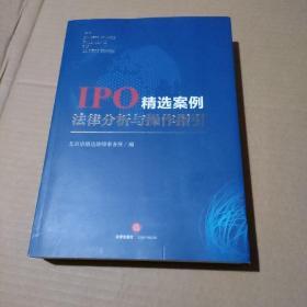 IPO精选案例法律分析与操作指引【品如图】