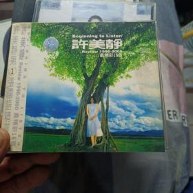 许美静 CD