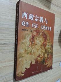 西藏宗教与政治、经济、文化的关系