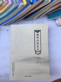咸丰清河县志
