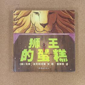 蒲蒲兰绘本馆:狮王的蛋糕