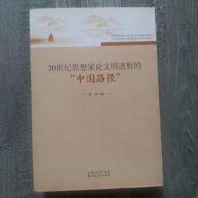 """20世纪思想家论文明进程的""""中国路径"""""""