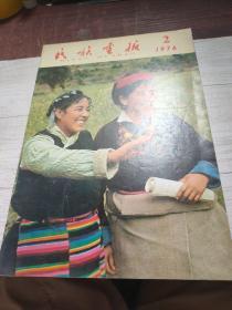 民族画报1976.2