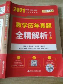 2021考研数学 2021 李永乐·王式安考研 数学历年真题全精解析(数三) 金榜图书