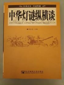 中华订谜纵横谈     库存书未翻阅正版.    2021.6.26