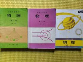 高级中学课本物理【全三册】
