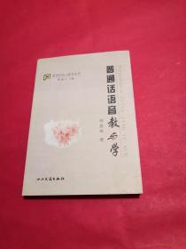 普通话语音教与学 周思缔签名
