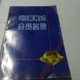 中国机床工具工业协会会员名录