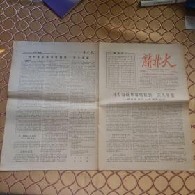 文革小报:新北大第43期
