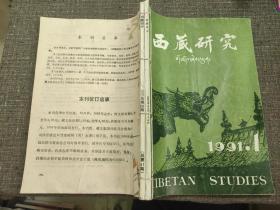 西藏研究  1991年第1期 + 第4期【2本合售】关键词:《格萨尔王传》与藏族文化、班禅世系的产生及历世班禅转世过程、玄奘取经故事与西藏关系通考