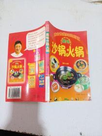 美味砂锅火锅:肥牛火锅,