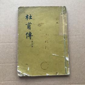 杜甫传(52年1版1印本书反映了杜甫的生平,包括他的政治见解、生活情况、文学创作、交游关系,以及作品精神等。)